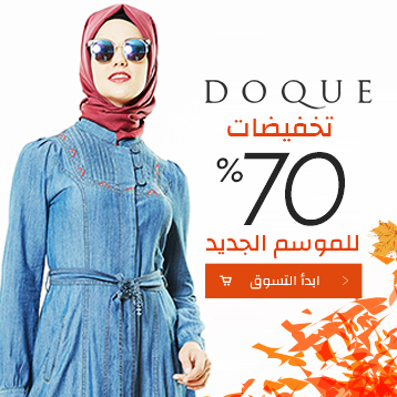 Doque new season products