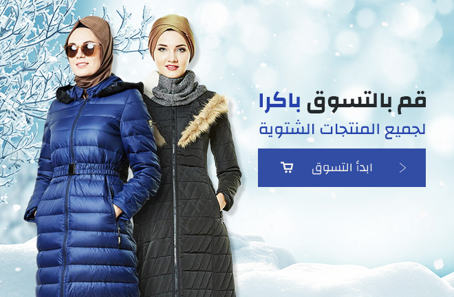 Winter Modest Wear Models