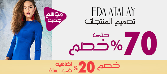 eda atalay design products